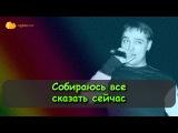 Юрий Шатунов - Седая Ночь караоке